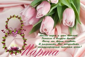 С ПРАЗДНИКОМ  8  МАРТА!!!