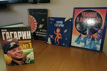 Отчет Бабяковской сельской библиотеки о проведении  межрегиональной акции «Читаем книги о Гагарине»