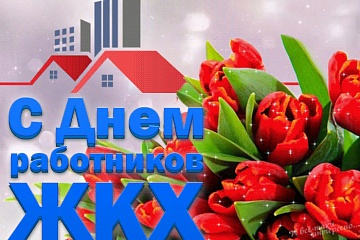 С ДНЕМ РАБОТНИКОВ ЖКХ!!!