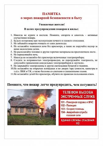 Памятка о мерах пожарной безопасности в быту