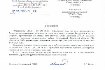 Алексеевская СББЖ ГБУ СО СВО информирует,на территории с.п. Гавриловка установлено заболевание бешенство.