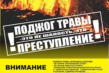 """Объявление  """"высокий пожароопасный период"""""""