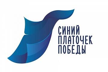 """Всероссийская акция """"Синий платочек"""""""