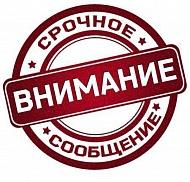 ВНИМАНИЕ!  Новый порядок оказания муниципальных услуг Администрацией Тимирязевского селького поселения
