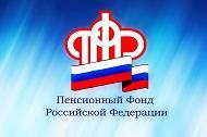 Обращение Отделения Пенсионного фонда Воронежской области