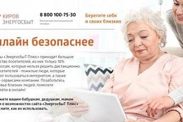 Информация Киров Энергосбыт