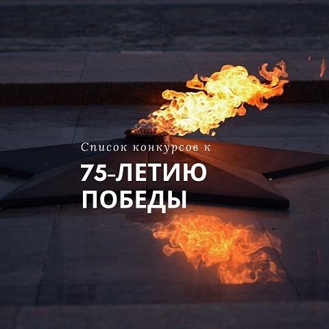 Онлайн-акции, посвященные празднованию 75-летия победы в Великой Отечественной войне