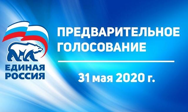 Более полумиллиона человек зарегистрировались для участия в предварительном голосовании «Единой России»