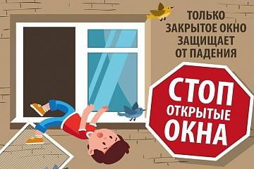 Памятки. Безопасность детей дома