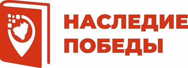"""Общественная акция """"Наследие Победы"""""""