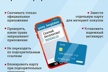 О мерах профилактики мошенничества с использованием банковских карт