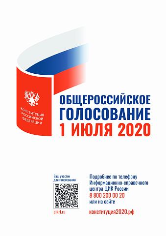 Выборы 1 июля 2020