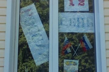 Флешмоб # окно Росии# Флаги России