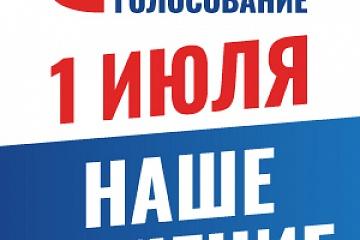 Общероссийское голосование 1 июля 2020 года
