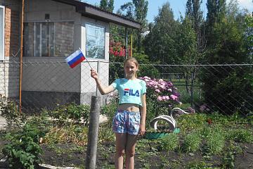 «Флаги России»