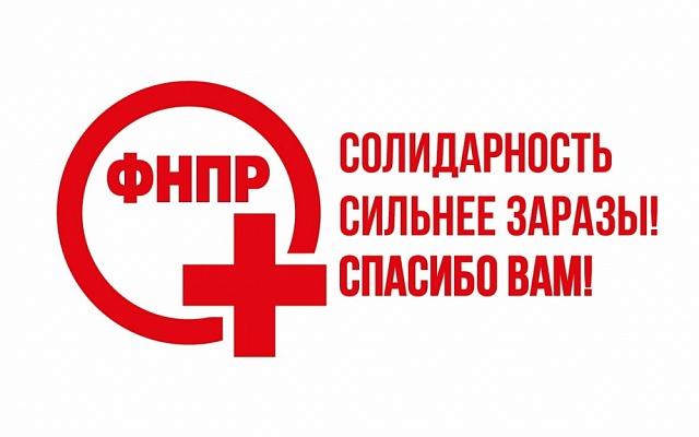 О проведении акции солидарности  поздравление работников  здравоохранения Российской Федерации