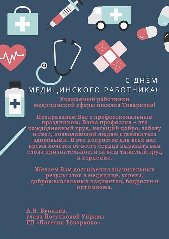 Поздравление с Днём медицинского работника!