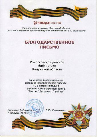 Библиотеки Износковской межпоселенческой библиотечной системы участвуют в областном проекте «Листая летопись войны».