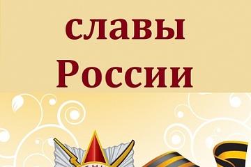 """Слайд- программа """"Дни воинской славы России"""""""