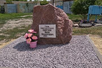 Установлен Памятный  камень в честь Героя Советского Союза Сергеева Ивана Федоровича