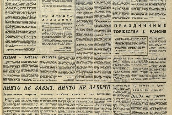 статья из газеты открытие памятника.jpg