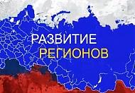 О формировании сводного обзора 2020 «Развитие регионов России - сила государства!»
