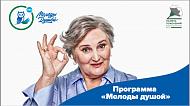 Всероссийский грантовый конкурс «Молоды душой - 2020»