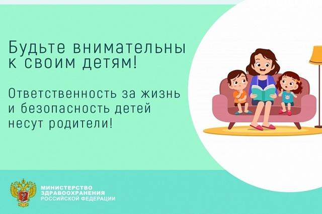 Родительская ответственность за детей