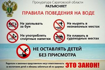 Прокуратура Саратовской области обращает внимание родителей, имеющих несовершеннолетних детей, на необходимость самого пристального к ним внимания при купании в водоемах.