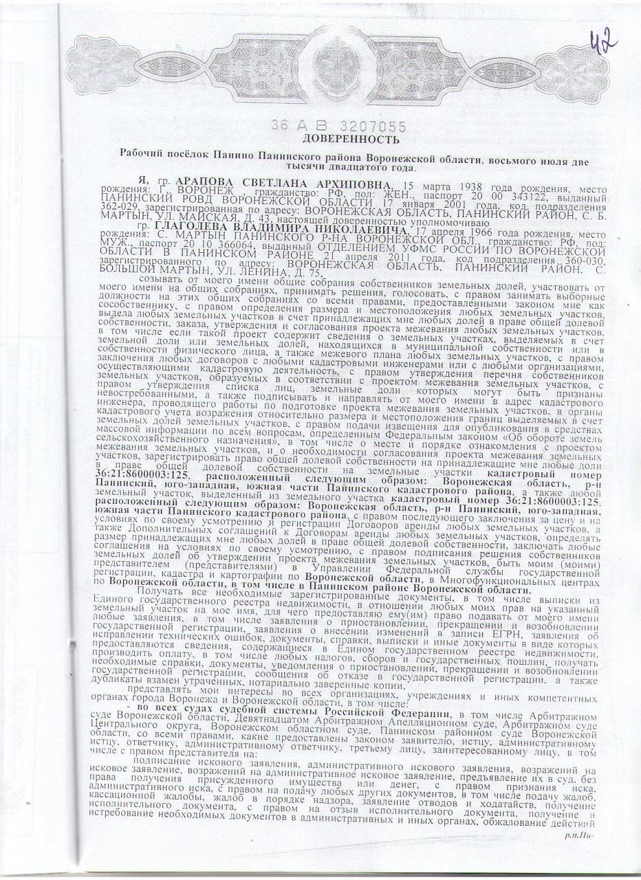 договор займа земельного участка образец