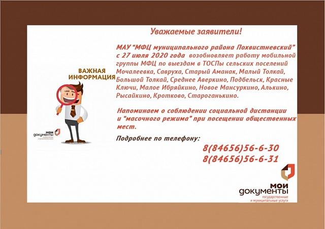 """МАУ """"МФЦ муниципального района Похвистневский"""" возобновляет работу мобильной группы"""