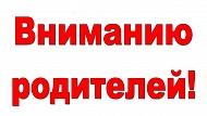 Вниманию родителей! В период летних каникул специалисты «Россети Центр Воронежэнерго» напоминают детям и их родителям о правилах электробезопасности