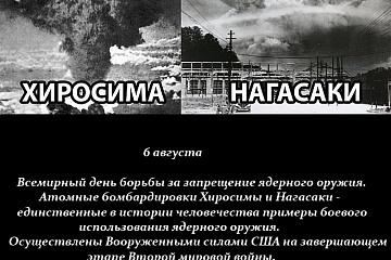 Новочигольский СДК. Исторический час:  « Всемирный день действий за запрещение  ядерного оружия».