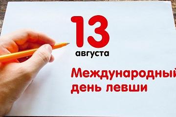 """Библиотечный десант """"День Левшей"""""""