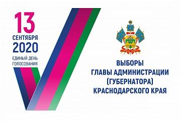 Выборы главы администрации губернатора) Краснодарского края