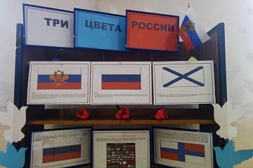 """Обзорная выставка """"Три цвета России"""""""