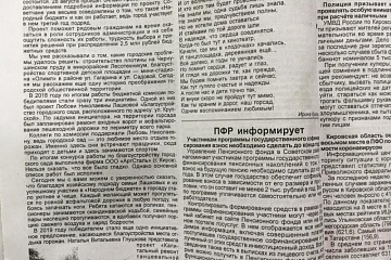 «Народный бюджет» - превратим наши идеи в действия!