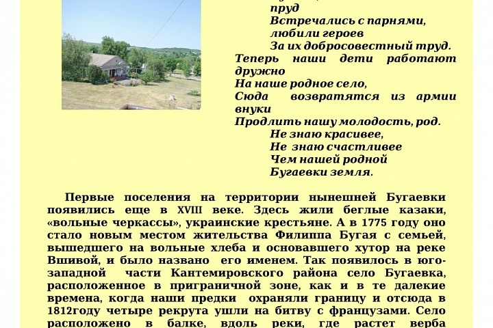 Бугаевка текст-2.jpg