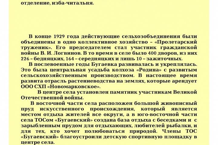 Бугаевка текст-3.jpg