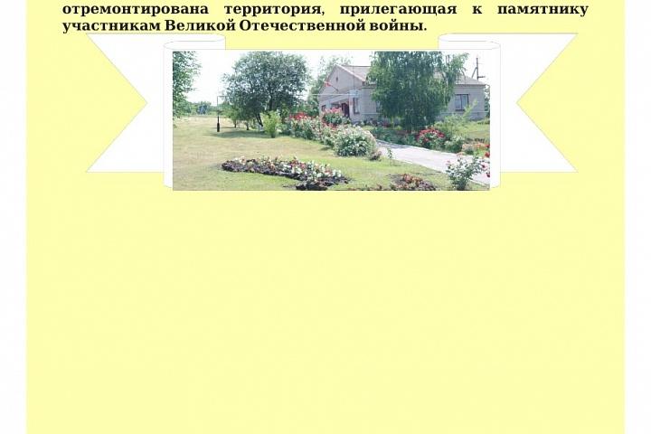 Бугаевка текст-4.jpg