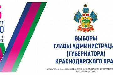 О проведении выборов главы администрации (губернатора) Краснодарского края