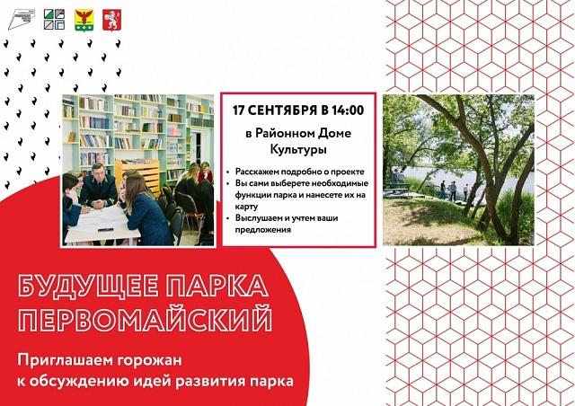 Обсуждение благоустройства парка Первомайский