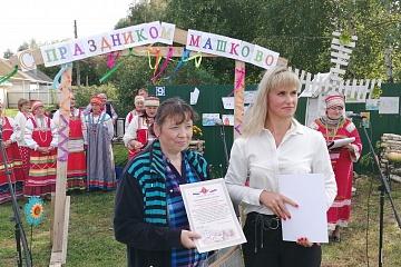 12  августа, жители деревни Машково широко отпраздновали День деревни