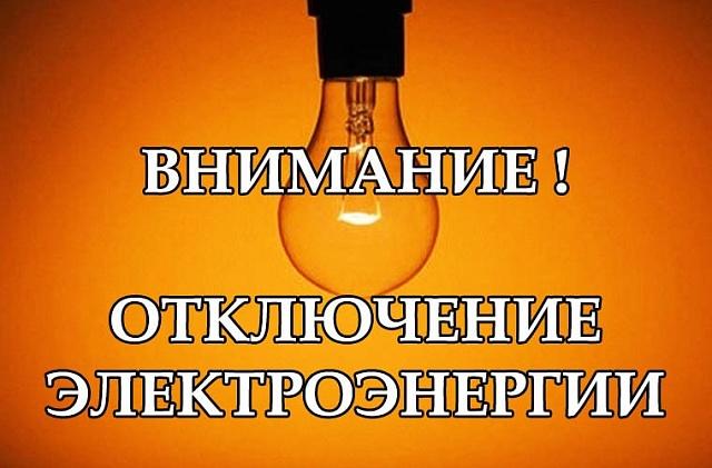Отключение электроэнергии 15.09.2020