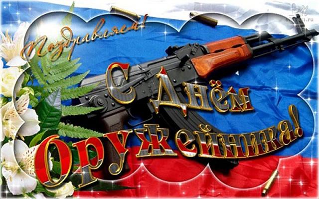 «Конструктор-оружейник М.Т. Калашников»