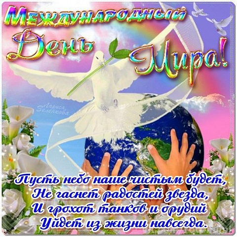 С МЕЖДУНАРОДНЫМ ДНЕМ МИРА !!!