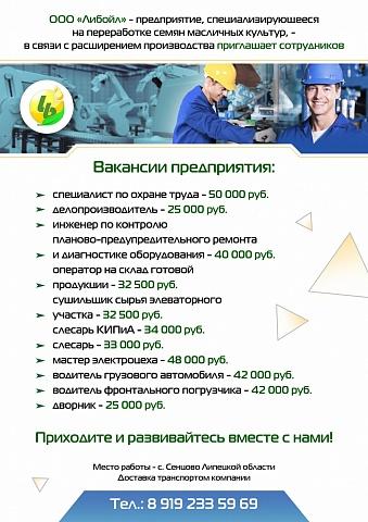 Вакансии ООО«Либойл»