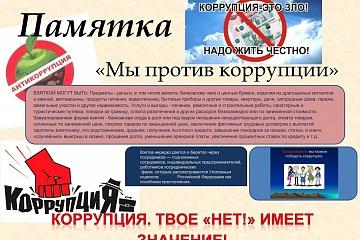 Памятка - Мы против коррупции!