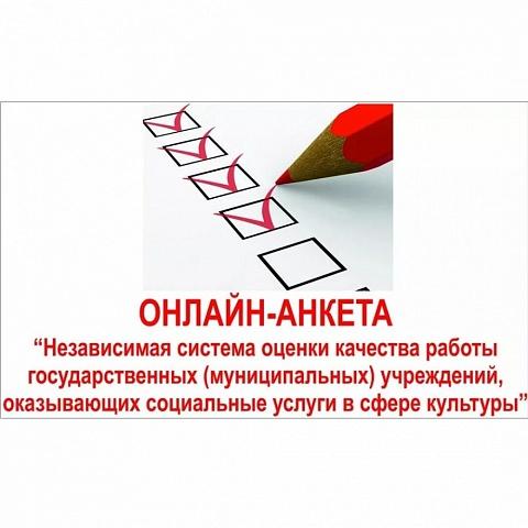 Опрос анкеты по оказанию услуг в сфере культуры
