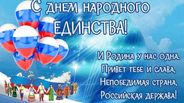 Поздавление с Днём народного единства